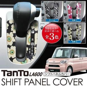 タント タント LA600S タントカスタム シフトパネルカバー LA600S|kuruma-com2006