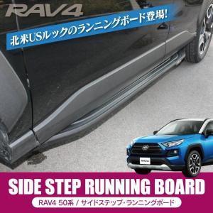 新型 RAV4 50系 パーツ ラブ4 カスタム サイドガーニッシュ サイドステップガード ランニングボード パーツ 外装 アクセサリー エアロ 北米USルック(売れ筋)|kuruma-com2006
