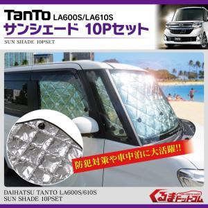 新型タント タントカスタム LA600S/LA610S サンシェード 日よけサンシェード 車 サンシェード 車のサンシェード|kuruma-com2006