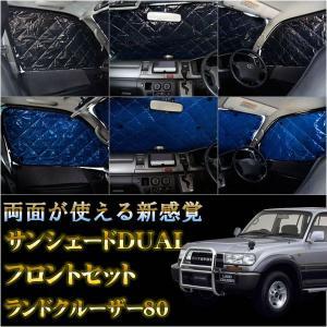 ランドクルーザー 80 ランクル80 サンシェード 車中泊 マット 車中泊 カーテン kuruma-com2006