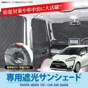 トヨタ・シエンタ 8枚セット 1台分 収納袋付 車種別専用設計 HN03T84A サンシェード 全窓 170用