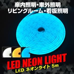 LEDネオンライト 5m イルミネーションライト インテリアライト 防水 リビング キッチン 寝室 ...