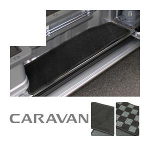キャラバンNV350 ステップマット DX E26 マット フロアマット 2Pセット サイドステップマット|kuruma-com2006