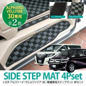 新型 ヴェルファイア 30系 20系 ステップマット アルファード30 20 サイドステップ マット 4枚セット フロアマット 4P|kuruma-com2006