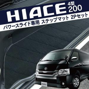 ハイエース 200系 4型 スーパーGL SGL フロアマット サイド ステップマット 2Pセット パワースライドドア専用 パーツ kuruma-com2006