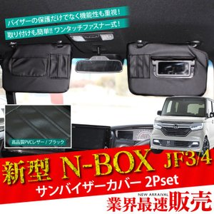 新型 NBOX N-BOX カスタム パーツ  サンバイザーポケット サンバイザー 収納 カバー 車...