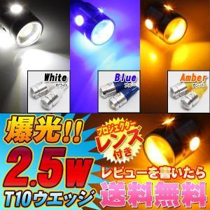 T10 ポジション球 車幅灯 LED 2個セット|kuruma-com2006