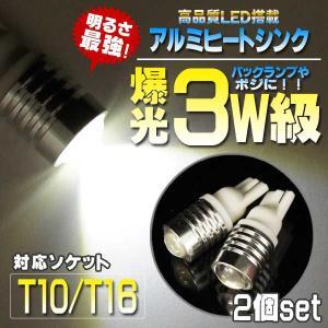 T16 LED バックランプ|kuruma-com2006