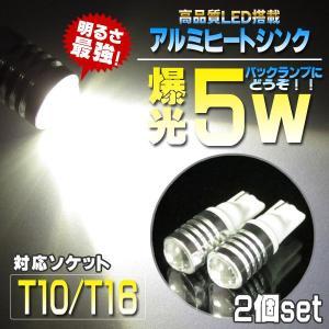 T16 LED バックランプ