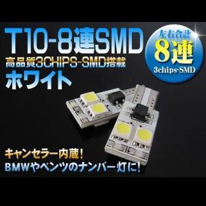 T10 ポジション球 車幅灯 LED|kuruma-com2006