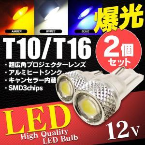 LED T10 バルブ ポジション球 車幅灯 ナンバー灯 2個セット T16 ナンバー灯 ルームランプ など|kuruma-com2006