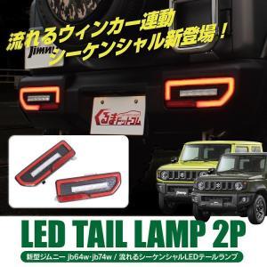 新型 ジムニー JB64W シエラ JB74W パーツ ブレーキランプ LED バックランプ  テー...