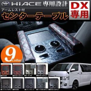 ハイエース 200系 DX センターテーブル コンソールテーブル 3型 4型 カスタムパーツ|kuruma-com2006