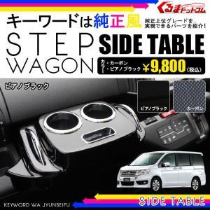 ステップワゴン テーブル RK1 RK2 パーツ 純正風 フロントテーブル サイドテーブル|kuruma-com2006