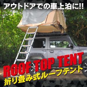 テント ルーフテント 車上テント カールーフテント 車用 車中泊 タワー型 キャンプ アウトドア キ...