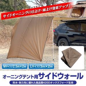 テント 車用 カーサイドテント タープ タープシェード キャンプ アウトドア レジャー バーベキュー...