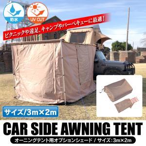 テント カーサイドテント カーサイドオーニング カーサイドタープ シェルター サイドテント用オプショ...