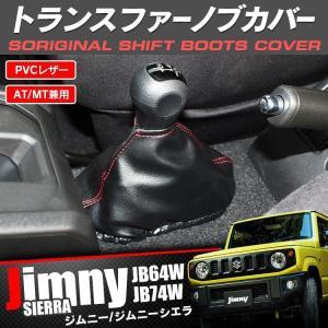 新型 ジムニー カスタム パーツ JB64W シエラ JB74W シフトノブカバー トランスファーブ...
