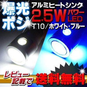 LED T10 バルブ ポジション球 車幅灯 LEDT10 2個セット|kuruma-com2006