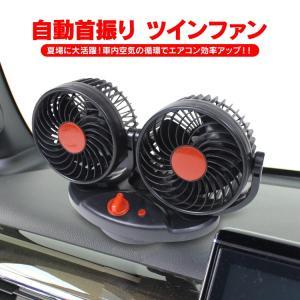 車用 扇風機 風量調整可能 自動首振り 角度調整 静音 強力 循環 12V シガーソケット電源 ダブル 冷房 送風 小型 エアコン 普通車 軽自動車 車内 車載 ファン|kuruma-com2006