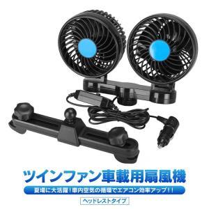 ※12Vは予約5月24日入荷予定です。  【商品説明】 エアコンを付けても車内が暑い! 小さなお子さ...