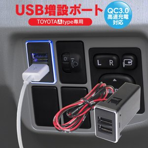 USB増設 車 充電ポート 急速充電 簡単増設 スマホ充電 トヨタ ダイハツ 日産 USB充電 ポート 2ポート 携帯充電器|kuruma-com2006