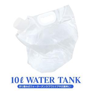 ウォータータンク ウォーターバッグ 10L BBQ アウトドア キャンプ コンパクト 折り畳み式 取...