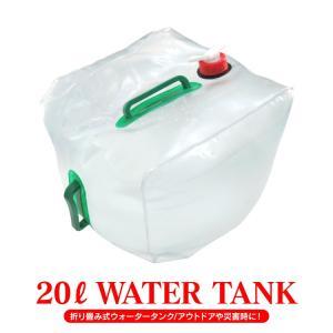 ウォータータンク ウォーターバッグ 20L BBQ アウトドア キャンプ コンパクト 折り畳み式 取...