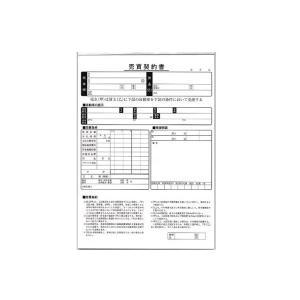 売買契約書 (買取用) D−14