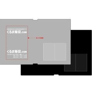 ■仕様 名刺ポケット2個、片面印刷 A4用中袋上部長辺圧着 名入れ印刷代、送料を含んだ価格  指定ロ...