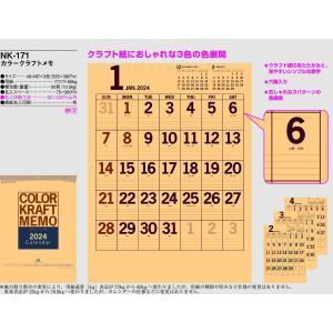 カラークラフトメモ 名入れカレンダー2019年 NK-171  50冊