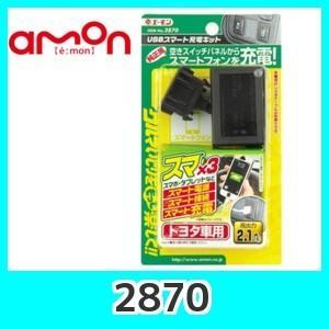 emonエーモン2870USBスマート充電キット(トヨタ車用)|kurumadecoco