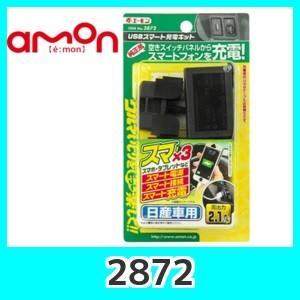 emonエーモン2872USBスマート充電キット(日産車用)|kurumadecoco