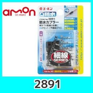 emonエーモン2891防水カプラー(2極)