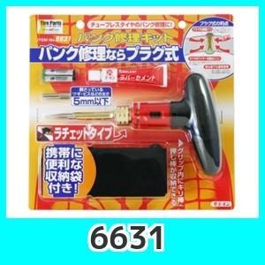 emonエーモン6631パンク修理キット|kurumadecoco