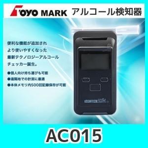 アルコール検知器東洋マーク製作所AC015電気化学式センサー搭載アルコールチェッカー飲酒検出 kurumadecoco