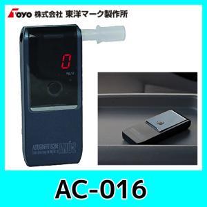 アルコール検知器東洋マーク製作所AC016飲酒確認高性能アルコールチェッカー|kurumadecoco
