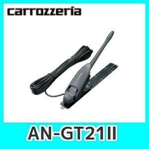 カロッツェリアAN-GT21II 地上デジタルTV用アンテナ...