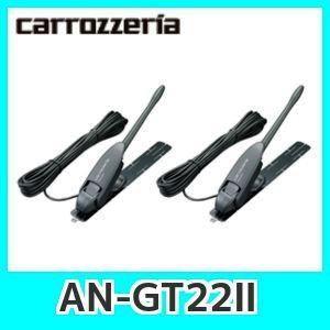 カロッツェリアAN-GT22II地上デジタルTV用アンテナ(...