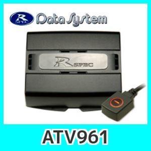 輸入車用テレビキャンセラーDateSystemデータシステムATV961。走行中でもテレビを視聴できるTVアダプター|kurumadecoco
