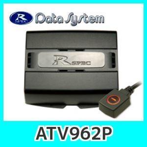 輸入車用テレビキャンセラーDateSystemデータシステムATV962P。走行中でもテレビを視聴できるTVアダプター|kurumadecoco
