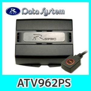 輸入車用テレビキャンセラーDateSystemデータシステムATV962PS。走行中でもテレビを視聴できるTVアダプター|kurumadecoco