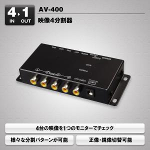 MAXWINマックスウィンAV-4004ch映像分割器|kurumadecoco