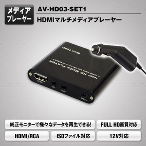 MAXWINマックスウィンAV-HD03マルチメディアプレーヤー|kurumadecoco