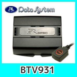 輸入車用テレビキャンセラーDateSystemデータシステムBTV931。走行中でもテレビを視聴できるTVアダプター|kurumadecoco