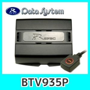 輸入車用テレビキャンセラーDateSystemデータシステムBTV935P。走行中でもテレビを視聴できるTVアダプター|kurumadecoco