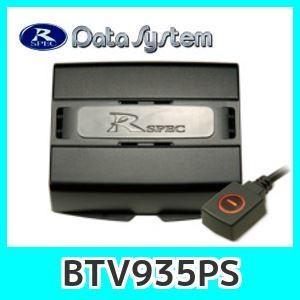 輸入車用テレビキャンセラーDateSystemデータシステムBTV935PS。走行中でもテレビを視聴できるTVアダプター|kurumadecoco