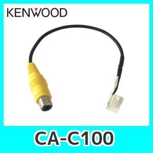 ケンウッドCA-C100 ケンウッド専用端子/汎用RCA変換リアカメラ接続ケーブル