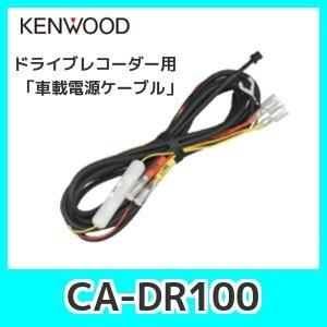 KENWOODケンウッドCA-DR100ドライブレコーダー電源供給ケーブル kurumadecoco