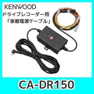 KENWOODケンウッドCA-DR150ドライブレコーダー電源供給ケーブル